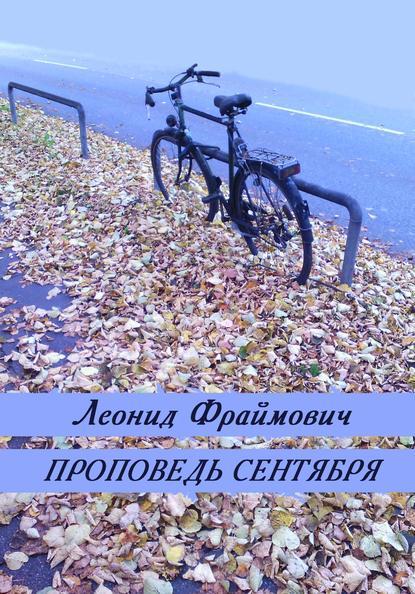 Проповедь сентября (сборник)
