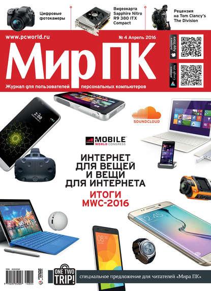 Журнал «Мир ПК» №04/2016