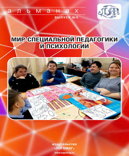 Мир специальной педагогики и психологии № 05