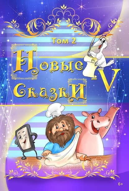 Новые сказки – V. Том 2
