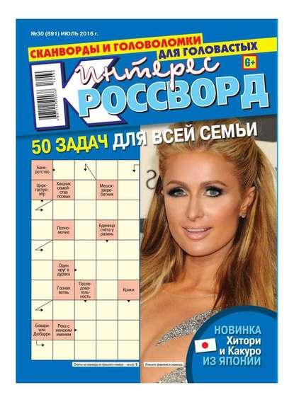 Интерес-Кроссворд 30-2016