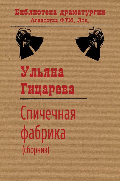 Спичечная фабрика (сборник)