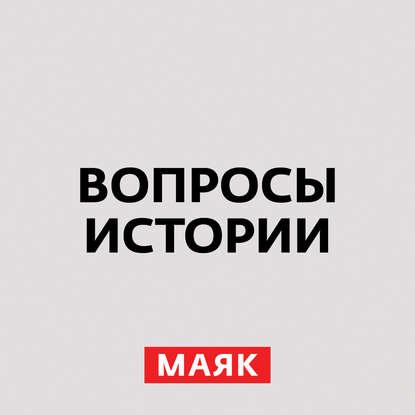 Исторические предпосылки парламентаризма в России. Часть 1