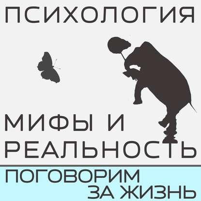 Манипуляция. Вопросы от Павла Дикана