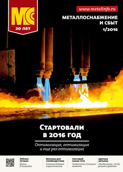 Металлоснабжение и сбыт №01/2016