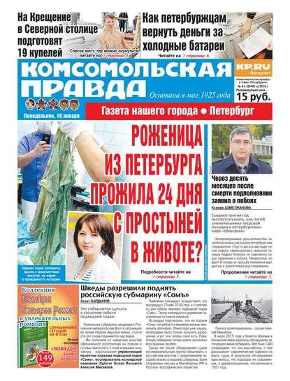 Комсомольская правда. Санкт-Петербург 04п-2016