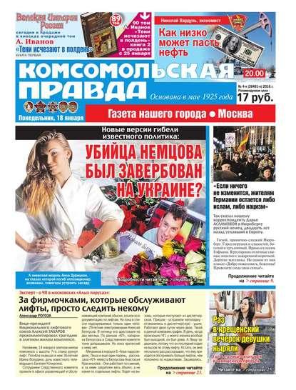 Комсомольская Правда. Москва 04п-2016