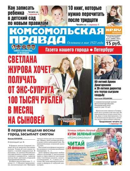 Комсомольская правда. Санкт-Петербург 21с