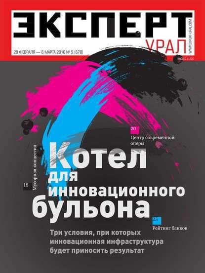 Эксперт Урал 09-2016