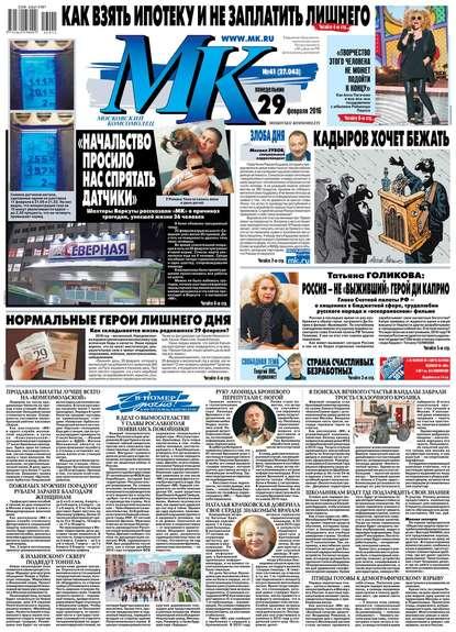 МК Московский комсомолец 41-2016