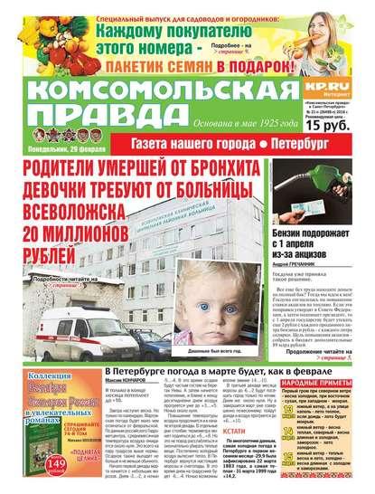 Комсомольская правда. Санкт-Петербург 21п