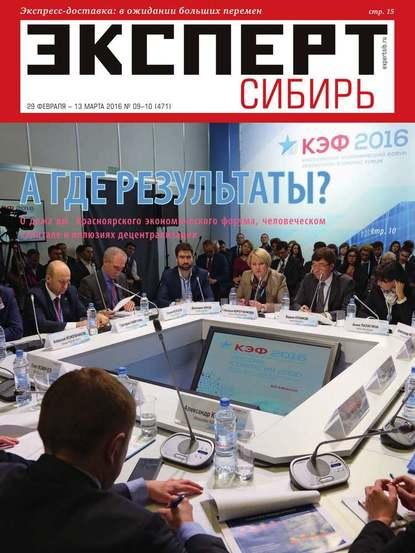 Эксперт Сибирь 09-10-2016