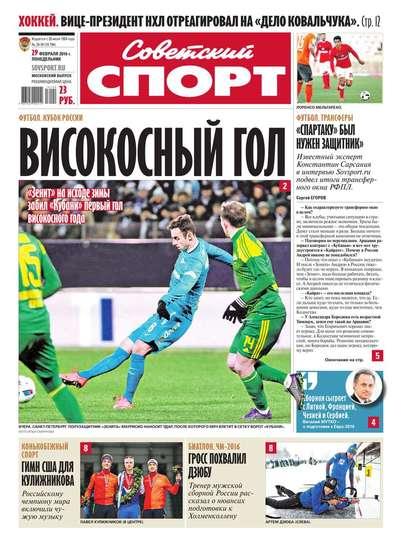 Советский спорт 29м-2016