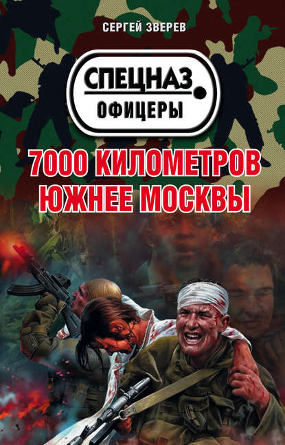 7000 километров южнее Москвы