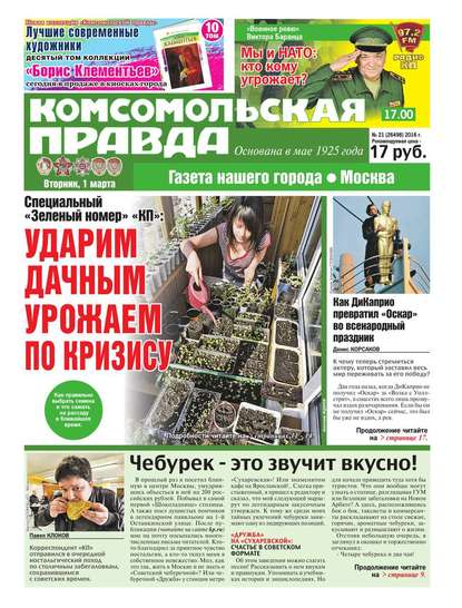 Комсомольская Правда. Москва 21-2016