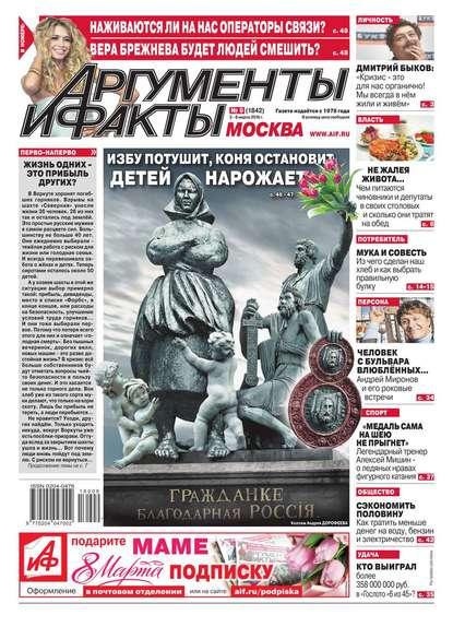 Аргументы и факты Москва 09-2016