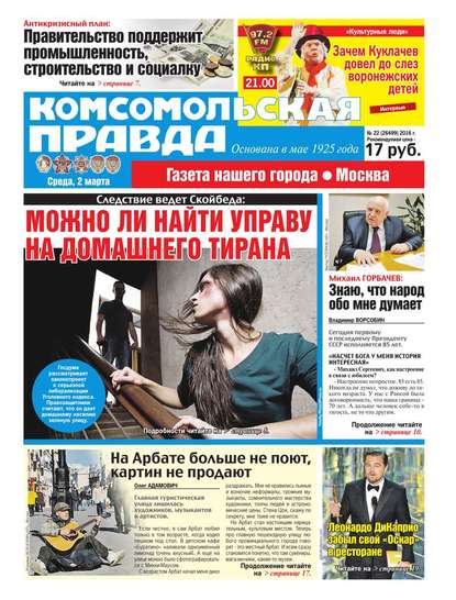 Комсомольская Правда. Москва 22-2016