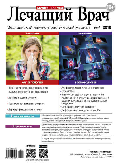 Журнал «Лечащий Врач» №04/2016