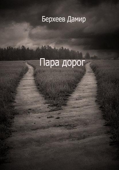 Пара дорог