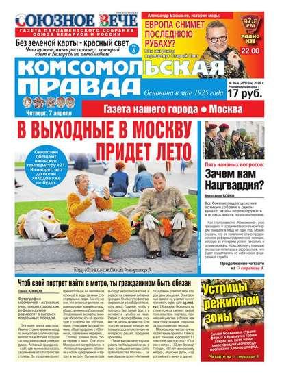 Комсомольская Правда. Москва 36ч-2016