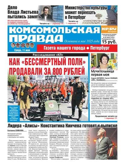Комсомольская правда. Санкт-Петербург 50-2016