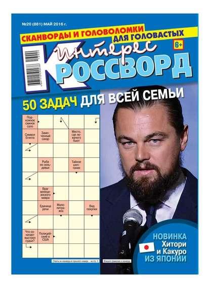 Интерес-Кроссворд 20-2016
