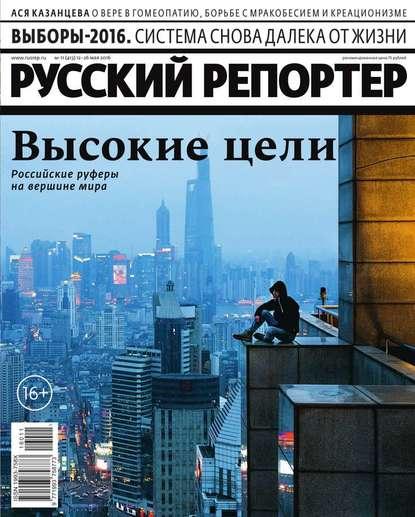 Русский репортер 11-2016