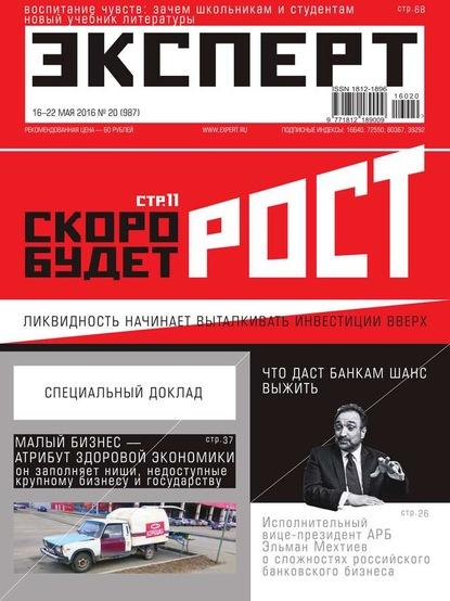 Эксперт 20-2016