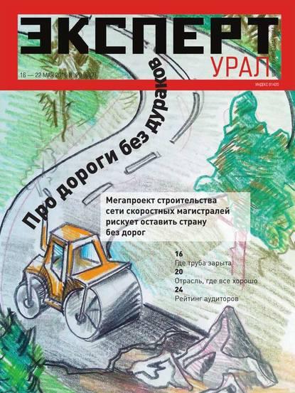 Эксперт Урал 20-2016