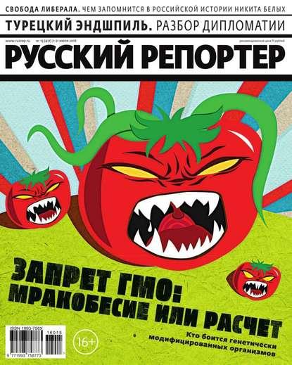 Русский репортер 15-2016