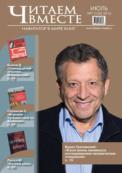 Читаем вместе. Навигатор в мире книг. №07/2016