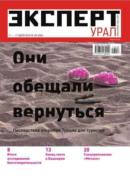 Эксперт Урал 28-2016