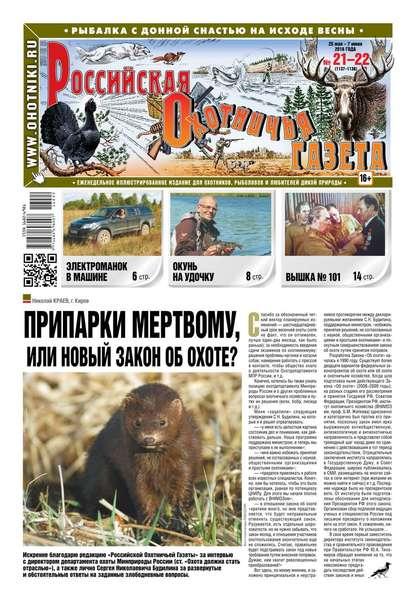 Российская Охотничья Газета 21-22-2016