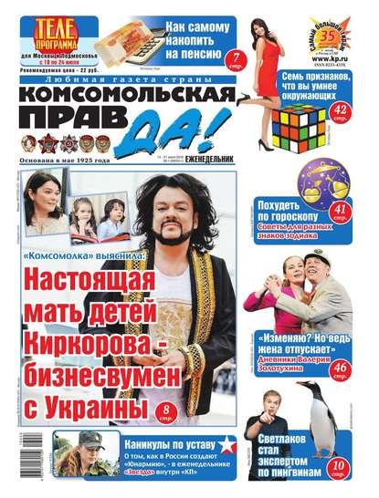 Комсомольская правда (Толстушка – Россия) 28т-2016
