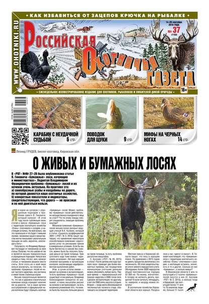 Российская Охотничья Газета 37-2016