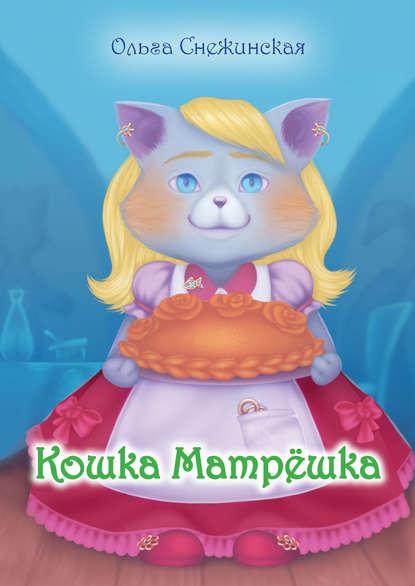 Кошка Матрёшка (сборник)