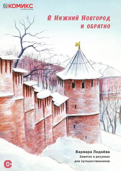 В Нижний Новгород и обратно