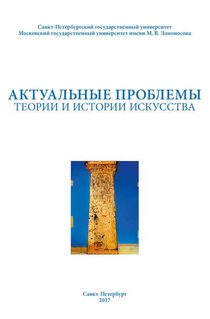 Актуальные проблемы теории и истории искусства. Выпуск 7