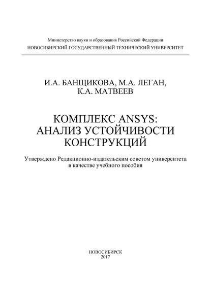 Комплекс ANSYS: анализ устойчивости конструкций
