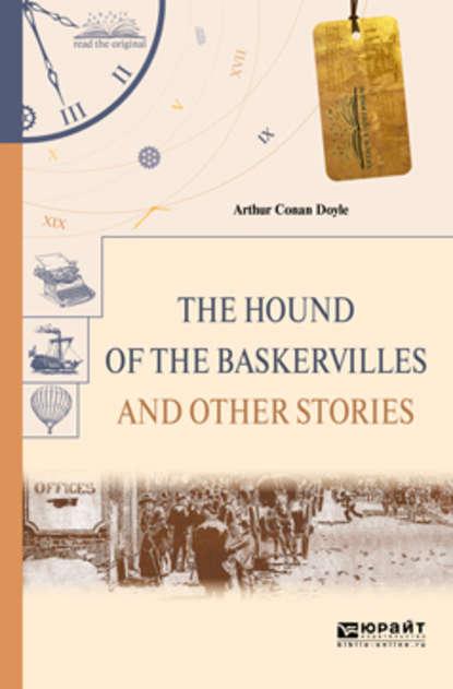 The hound of the baskervilles and other stories. Собака баскервилей и другие рассказы
