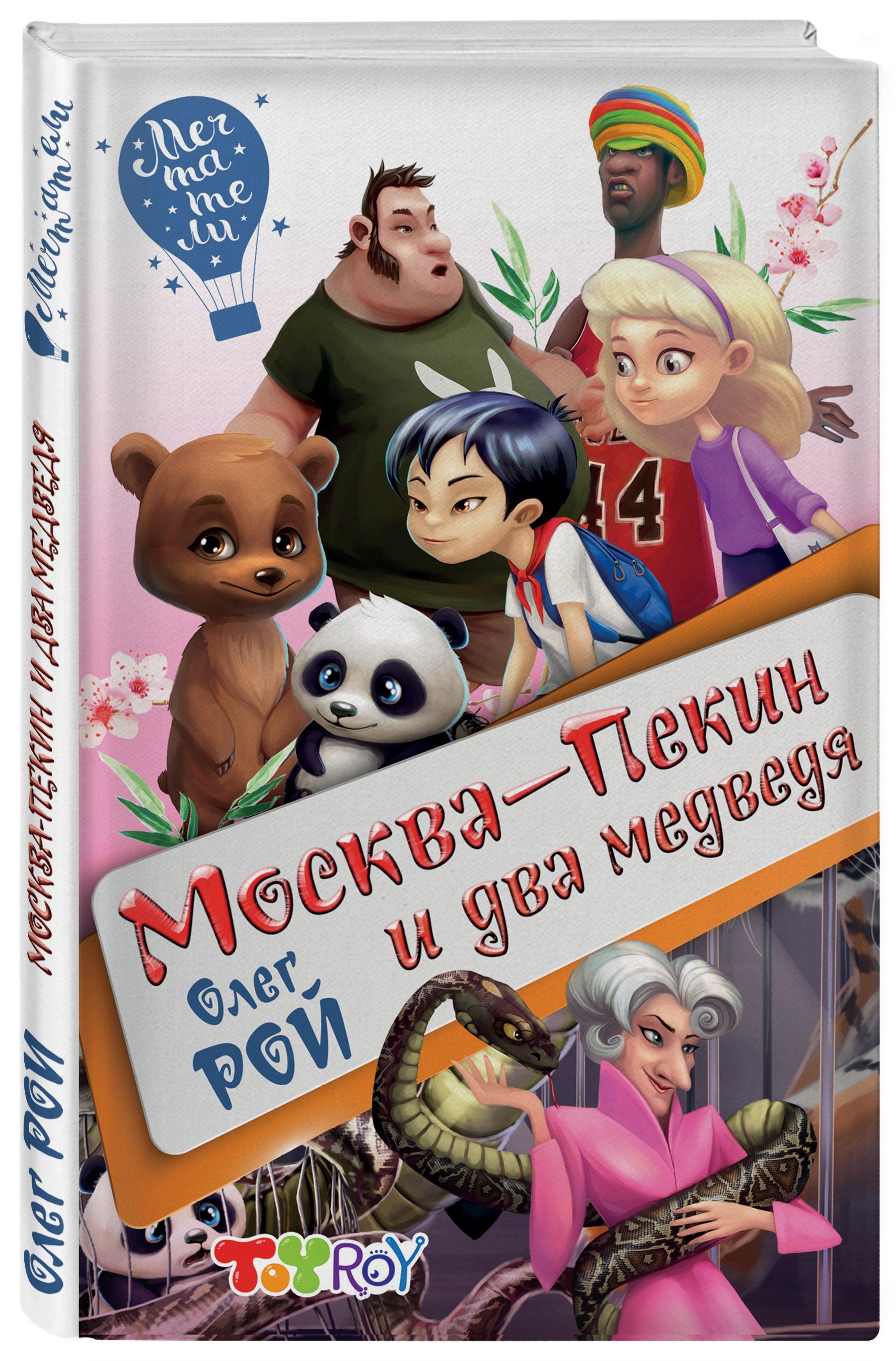 Москва-Пекин и два медведя