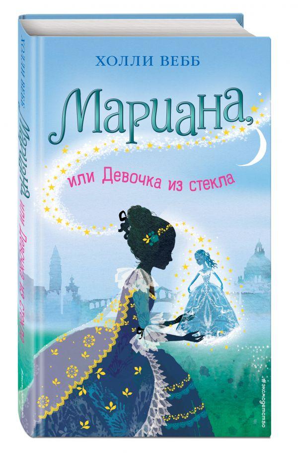 Мариана, или Девочка из стекла