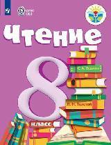 Малышева. Чтение. 8 кл. Учебник. /обуч. с интеллектуальными нарушениями/ (ФГОС ОВЗ)