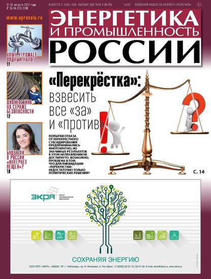 Энергетика и промышленность России №15–16 2017