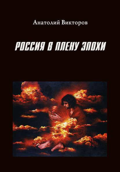 Россия в плену эпохи