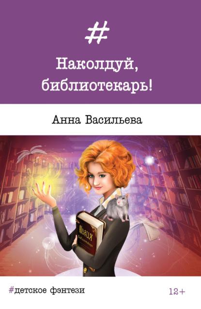 Наколдуй, библиотекарь!