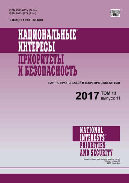 Национальные интересы: приоритеты и безопасность № 11 2017