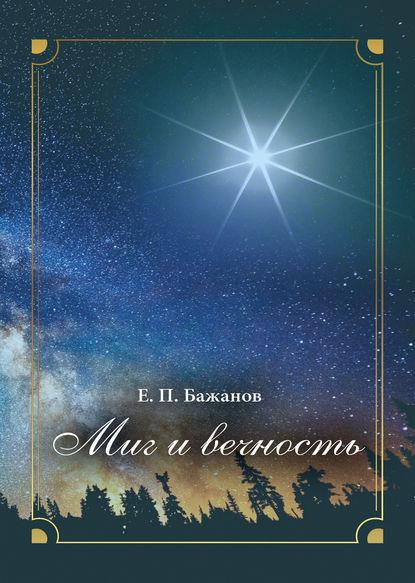 Миг и вечность. История одной жизни и наблюдения за жизнью всего человечества. Том 5. Часть 7. Разбитые мечты