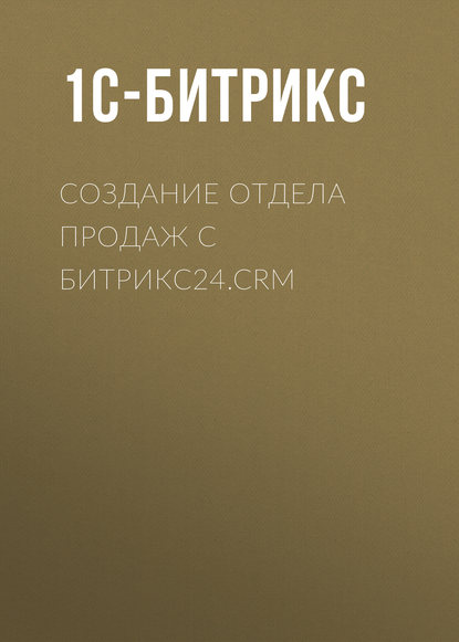 Создание отдела продаж с Битрикс24.CRM