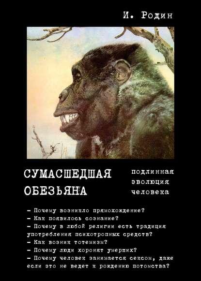 Сумасшедшая обезьяна (подлинная эволюция человека)
